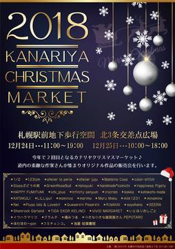 クリスマスフライヤー.jpg
