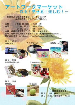 アートワーク表01_edited-2.jpg